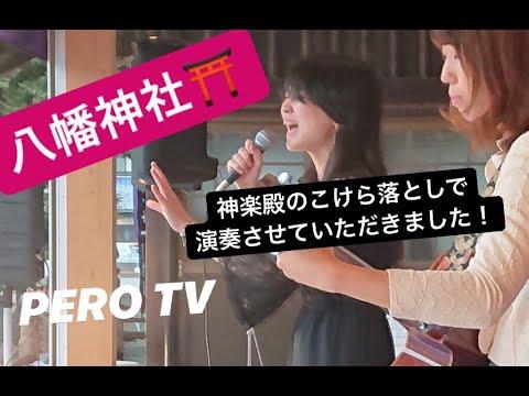 【こけら落とし!】第9回「PERO TV」【八幡神社の神楽殿で演奏しました!】