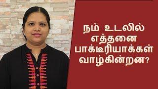 Useful bacteria Living in Human body, Normal flora (Tamil)