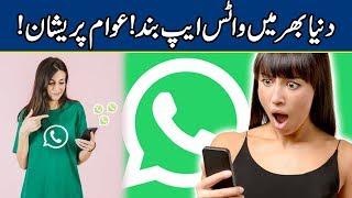 Whatsapp Down in Whole World   Breaking News - Lahore News HD