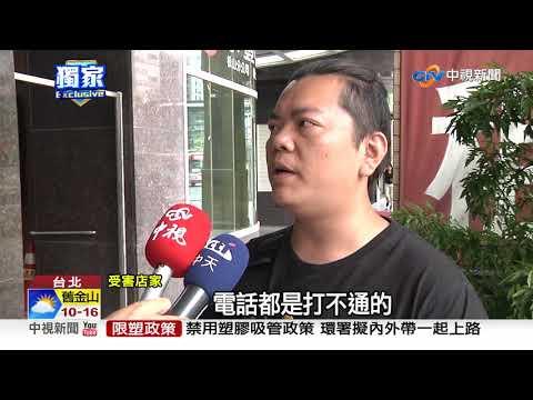 """""""誠實蜜蜂""""爆欠款! 店家控3個月欠20萬│中視新聞 20190429"""