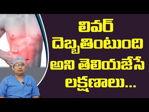Symptoms for Damaged liver Functions | liver damage symptoms in telugu | Dr. Sachin Daga | SumanTv