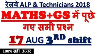 17 AUG 3RD SHIFT MATHS+GS/RAILWAY ALP 2018/COMPLETE SOLUTION/आज ये प्रश्न पूछे गए/ 3RD SHIFT-MD CLAS