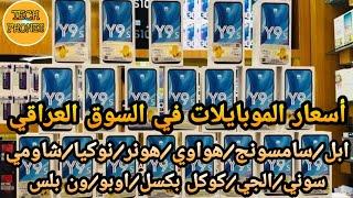 أسعار الموبايلات في السوق العراقي بتاريخ 2019/11/28 (ابل ...