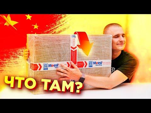 Распаковка здоровенной посылки из Китая! Что внутри?