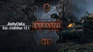 EpicBattle #18: ___JIeHyCbKa___ / Bat.-Châtillon 12 t