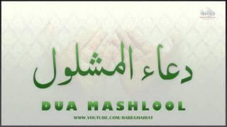 Dua Mashlool With Urdu Translation In Pdf - dagorconceptstd9