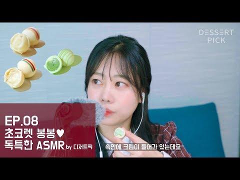 [독특한ASMR] EP8 초콜릿봉봉 ASMRㅣ수제 초콜릿 안에 크림 꽉 찬거 보소ㅠㅠ [디저트픽]