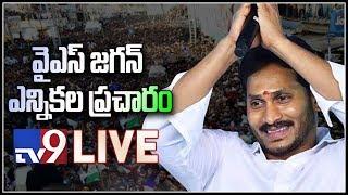 YS Jagan Election campaign LIVE || Vemuru  - TV9