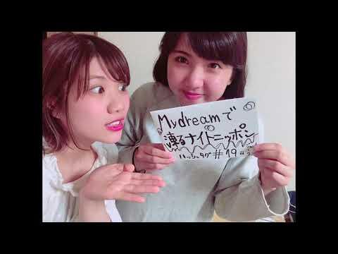 「Mydreamで凍るナイトニッポン#19」