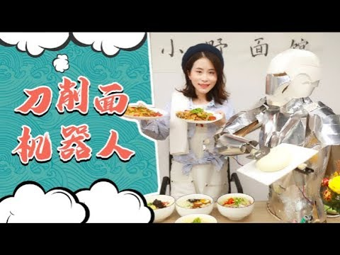 E79 DIY An Awesome Knife-cut Noodle Robotic Chef in Office | Ms Yeah