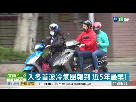 入冬首波冷氣團報到 今低溫僅13度 | 華視新聞 20191202