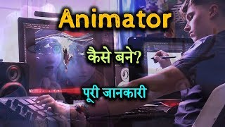 How to Become Animator With Full Information? – Hindi – Quick Support