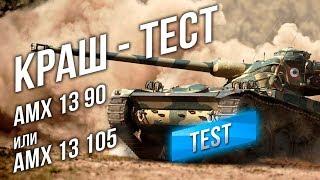 КРАШ-ТЕСТ: Оставить AMX 13 90 или взять AMX 13 105?