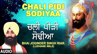 CHALI PIDI SODIYAA – BHAI JOGINDER SINGH RIAR