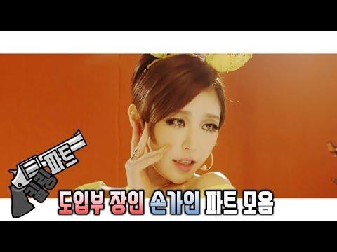 도입부 장인 손가인 모음 [브아걸 킬링파트 무대 모음]