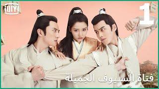 زواج و لا ورطة | فتاة السيوف الجميلة الحلقة 1 | iQiyi Arabic