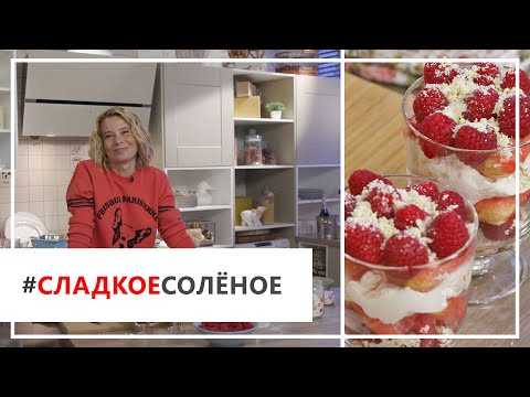 Рецепт малинового тирамису от Юлии Высоцкой | #сладкоесолёное №26 photo