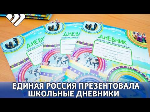 Дневники будущих первоклассников презентовали сегодня в столичном штабе единороссов.