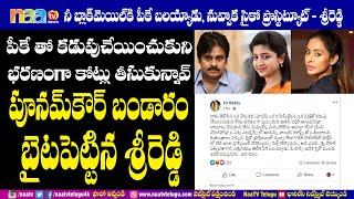 Mask row: Sri Reddy reveals relation between Pawan Kalyan ..