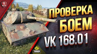 Проверка Боем ● Охота на VK 168.01 (P)