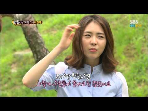 SBS [한밤의TV연예] - 싱그러운 배우 '이연희'
