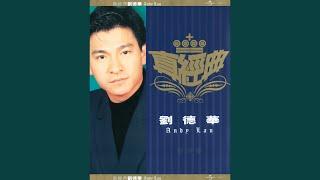 """Yi Qi Zou Guo De Ri Zi (Dian Ying """"Zhi Zun Wu Shang II Zhi Yong Ba Tian Xia"""" Ge Qu)"""
