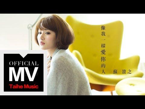 Wincci 蘇盈之【像我一樣愛你的人Someone Like Me 】官方HD MV