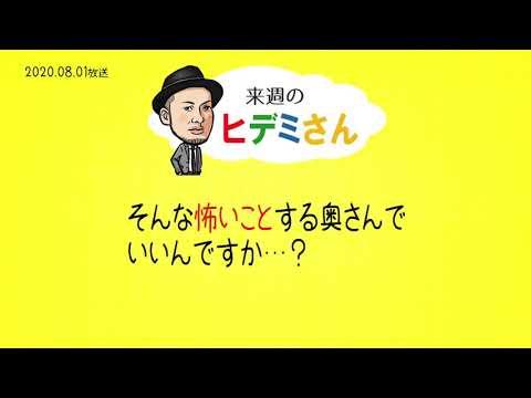 来週のヒデミさん(2020.08.01放送) - おばんです!HAMBURGER BOYS