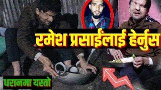 १० बजे राती धरानमा यस्तो अवस्था भेटिए रमेश प्रसाईं..Bhagya Neupane, Ramesh Prasai