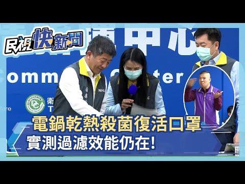 快新聞/陳時中親自示範「電鍋蒸口罩」 順序搞錯...被虧「沒有煮過飯齁」-民視新聞