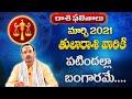 Thula Rasi Phalalu March - 2021 Astrology Explained    Astrologer Koteswara Sarma    TSW