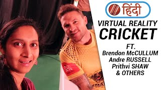 Virtual Reality CRICKET - iB Cricket | Feat. McCullum, Russell, Shaw & others | Cricket With Snehal