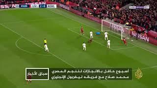 محمد صلاح.. أسبوع حافل بالإنجازات     -