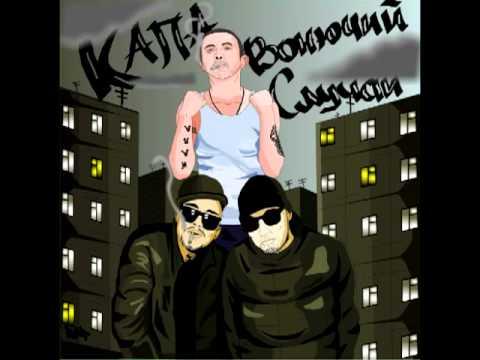 КАПА feat Вонючий случай - Яд (2012)