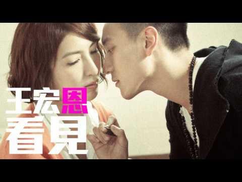 [JOY RICH] [新歌] 王宏恩 - 看見(台劇原來愛.就是甜蜜片尾曲)