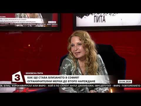 """""""Беновска пита"""" на 19.04.2020 г.: Гост е гл. комисар Ивайло Иванов"""