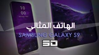 كل مواصفات هاتف سامسونج GALAXY S9     -