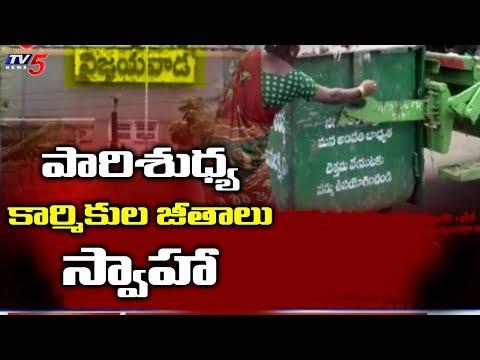 బెజవాడ కార్పొరేషన్ లో అవినీతి మాయాజాలం | Vijayawada | TV5