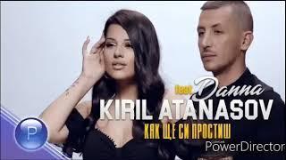 Кирил Атанасов ft. Данна - Как ще се простиш,2019 (Текст)