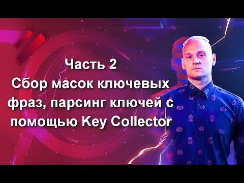 Часть 2. Сбор масок ключевых фраз, парсинг ключей с помощью Key Collector