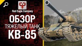 Тяжелый танк КВ-85 - обзор от Red Eagle Company