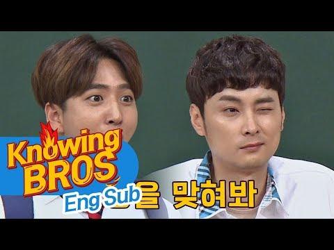 [표정을 맞혀봐] '표정의 고수' 바로(Baro) vs '연기 천재' 쌈자 아는 형님(Knowing bros) 93회