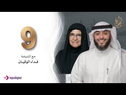 برنامج وسام القرآن - الحلقة 9 - الشيخه فداء الوقيان  فهد الكندري رمضان ١٤٤٢هـ