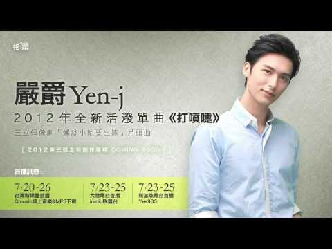 Yen-j嚴爵【打噴嚏(發燒快版)】CD version -三立偶像劇[螺絲小姐要出嫁]片頭曲