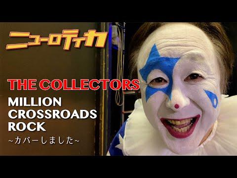 ニューロティカ「THE COLLECTORS/MILLION CROSSROADS ROCK」をカバーしました
