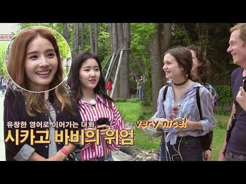 [선공개] 한채영 '시카고 바비'의 위엄★ 남다른 혀놀림! 한끼줍쇼 48회