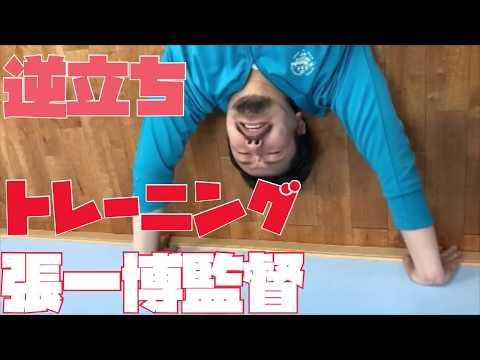 【トレーニング】監督の逆立ちトレーニング!!【卓球/琉球アスティーダ】