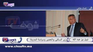 من قبرص وزير السكنى لـشوف تيفي بعد فاجعة سباتة:إن اقتضى الحال سأقطع عطلتي وألتحق بالمغرب   |   تسجيلات صوتية
