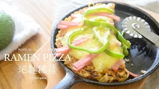 【Yahoo小當家】會牽絲的泡麵披薩/Ramen Pizza