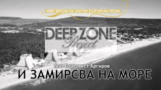 "Deep Zone feat. Братя Аргирови - ""И замирисва на море"" (club mix)"